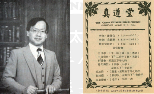图片 14 袁国栋牧师于 1984 年(周树邦提供),《加华侨报》1982 年 5 月第 4 卷第 5 期