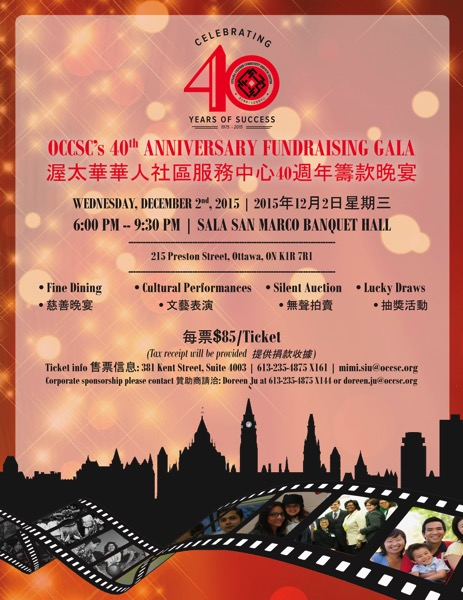 40th fundraising gala poster letter size