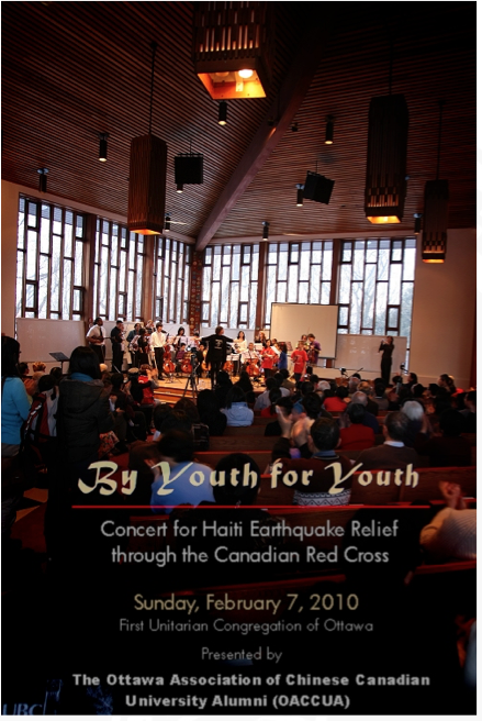 图片 5 2010年海地地震赈灾音乐会(OACCUA提供)