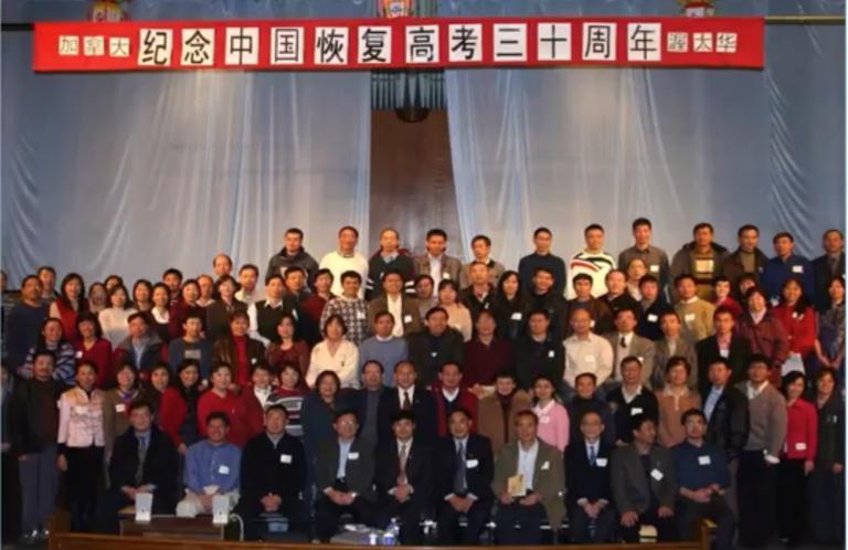 图片 9 2007年纪念恢复高考30周年研讨会(OACCUA提供)