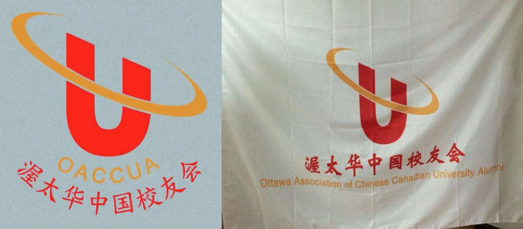 图片 14 左:会徽,右:会旗(OACCUA提供)
