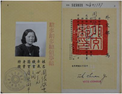 图片 3 中华民国1949年4月22日颁发给周张启云的护照(周强安提供)