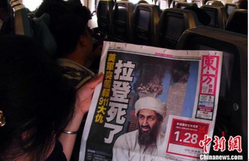 资料图:2011年5月3日,世界各国传媒纷纷报道本拉登被美军击毙的新闻。<a target='_blank' href='http://www.chinanews.com/'><p  align=