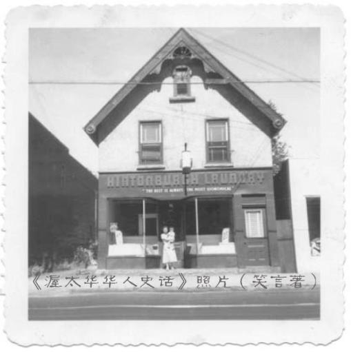 图片 1 威灵顿街1017号何氏洗衣店(Hintonburgh Laundry) 渥太华地区最著名的华人手工洗衣店(加拿大东安省台山同乡会提供)