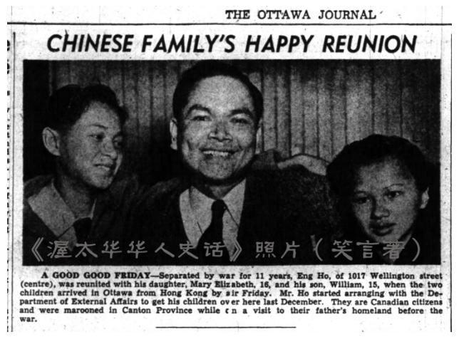 图片 3 何恩一家喜团聚,《渥太华新闻报》1949年4月18日