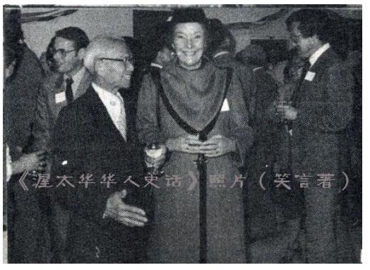 图片 4 何连长1982年4月18日中华大厦落成庆典上与渥太华杜瓦(Deware)女市长交谈