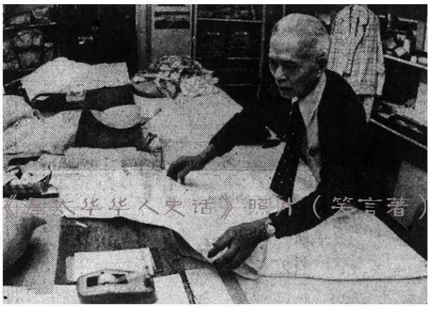 图片 5 何连长在洗衣店(来源:《渥太华新闻报》1976年3月22日)