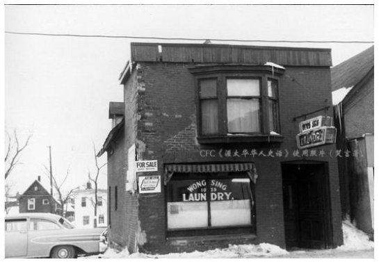 图片 4 黄盛洗衣店最后地址:威灵顿街1029号,摄于1960年(来源:渥太华档案馆)