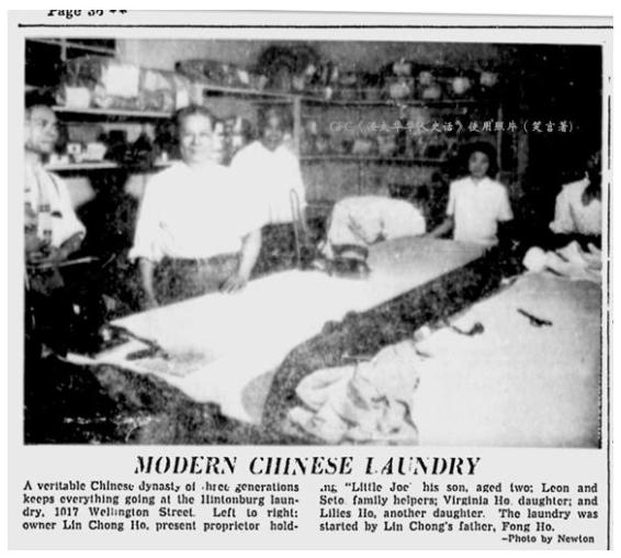 """图片 6 何家1955年的""""现代华人洗衣店""""(来源:《渥太华公民报》)"""