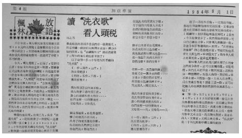 """图片 10 闻一多先生写的""""洗衣歌""""(来源:《加京华报》,1984年8月1日)"""
