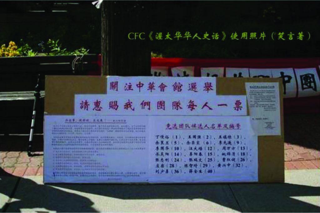 图片 2 黄兴中团队简介(来源:CFC中文网)