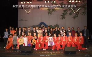 图片 13 2009年2月4 日,接待江苏民族舞剧院渥太华慈善义演(薛金生提供)