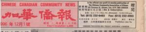 图片 16 《加华侨报》1996年12月1日报头(薛金生提供)