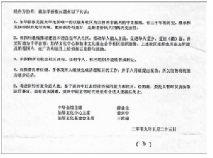 图片 17 协商共识(薛金生提供)
