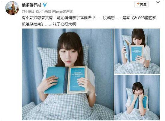 中国女孩拿苏联挖掘机指南装文艺,俄罗斯人方了