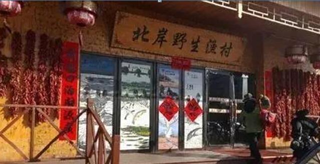 曾轰动全国的哈尔滨天价渔村 如今变成东北菜馆了