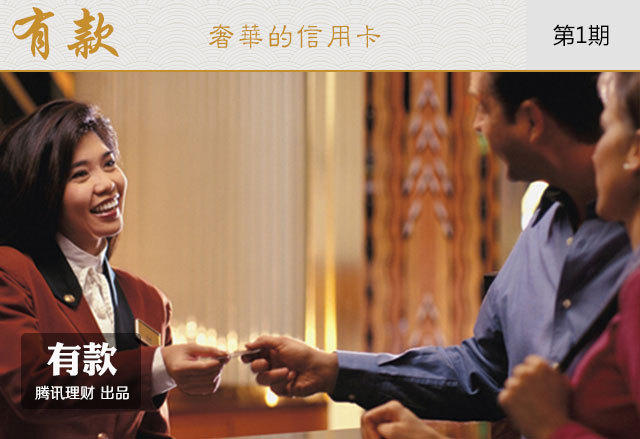 全球最奢华的5张信用卡 中国人刷1.7亿美元买画(图)-新华侨报