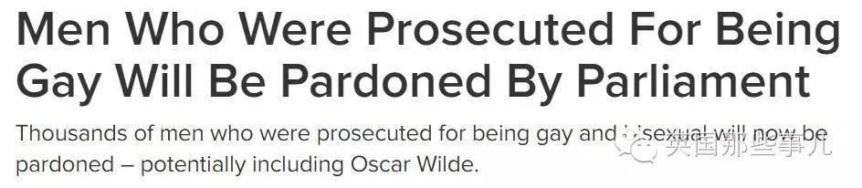 那些在英国因同性恋而被定罪的人终被特赦啦~