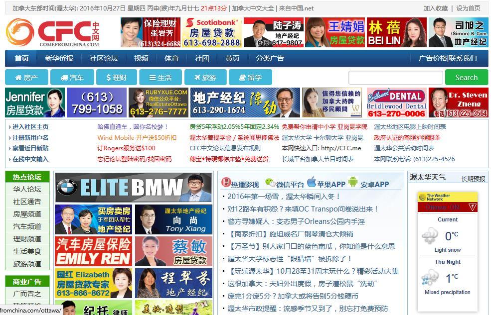 图片 212 渥太华CFC中文网(comefromchina.com)