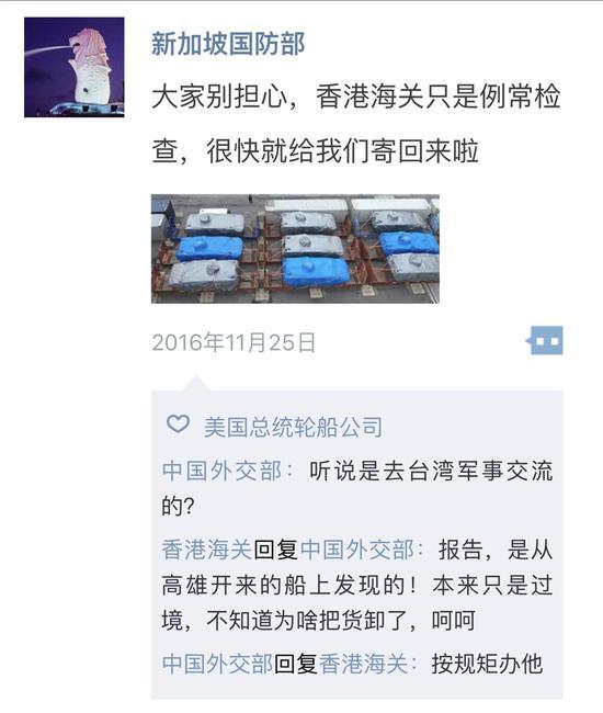 新加坡装甲车在香港被扣 外交部:你坏了规矩