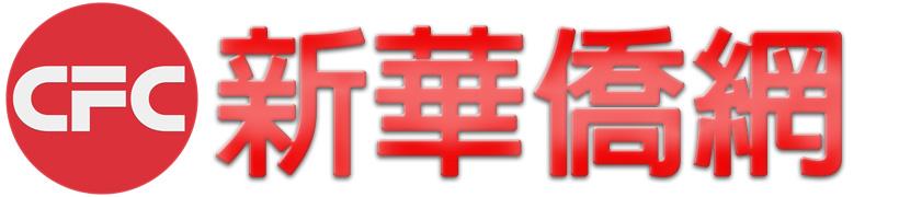 新华侨网-加拿大渥太华中文新闻