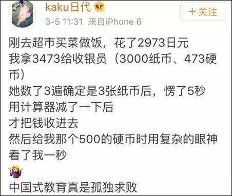 歪果仁内心OS:中国人会不会背地里偷偷地嘲笑我们?