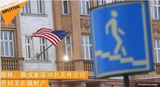 俄罗斯或驱逐30名美国外交官 查封几处美在俄财产