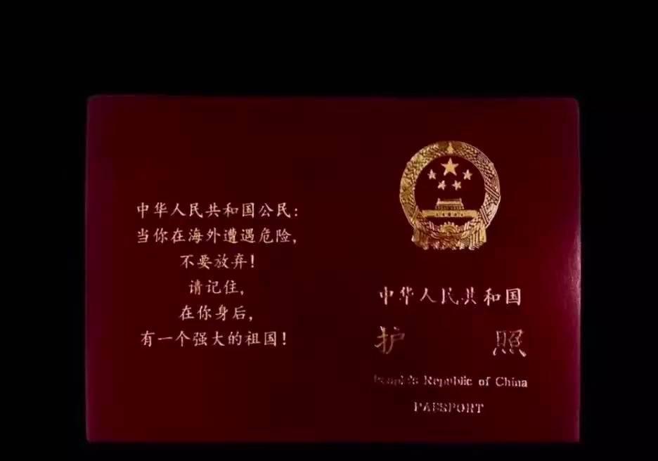 """北京市公安局出入境_有人想学战狼,在中国护照后写""""强大祖国…"""",结果……-新 ..."""